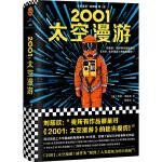 """2001:太空漫游(永恒不朽的科幻经典,全球公认""""一生bi读""""的科幻神作。刘慈欣:""""我所有作品都是对《太空漫游》的拙劣模仿!"""")"""