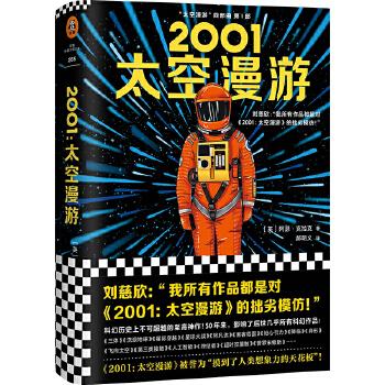 """2001:太空漫游(刘慈欣说:我所有作品都是对《2001:太空漫游》的拙劣模仿!科幻历史上不可超越的至高神作!)(读客外国小说文库)科幻三巨头阿瑟·克拉克被公认的至高杰作!影响了后世几乎所有科幻作品!被誉为""""摸到了人类想象力的天花板""""!关于人类探索太空和自身的终极构想。""""太空漫游""""四部曲之一!精装彩插典藏版!读客熊猫君出品"""