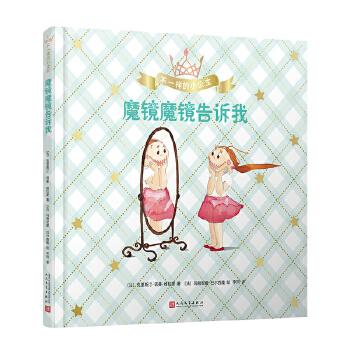 不一样的小公主:魔镜魔镜告诉我(2020年新版) 畅销法国10年,来自梦之都的公主军团!日本、韩国、意大利、荷兰、希腊等10国版权售出!