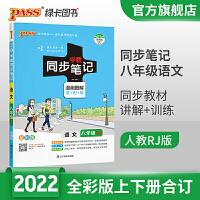 包邮2022版PASS绿卡图书学霸同步笔记语文八年级人教版RJ版统编版
