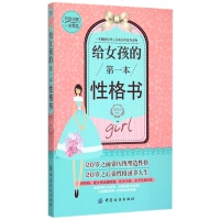 给女孩的第一本性格书