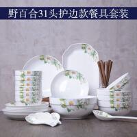 31头陶瓷餐具套装创意家用骨瓷碗碟碗盘碗筷组合