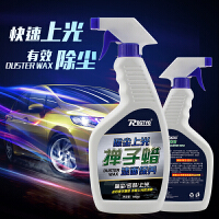 汽车掸子蜡拖把油上光除尘车用车掸蜡养护蜡油液体腊清洁洗车用品