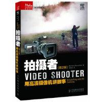 【新书店正版】拍摄者(第2版)――用高清摄像机讲故事(美)布雷弗曼人民邮电出版社9787115261694