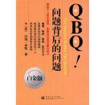 【新书店正版】 QBQ!问题背后的问题(白金版) (美)米勒 ,李津石,朱新丽 电子工业出版社 97871210920