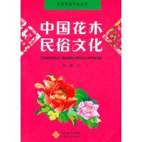 中国花木民俗文化