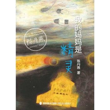 我的妈妈是精灵教育部门推荐中小学生必读图书,中国经典优秀儿童幻想小说,多次荣登畅销书排行榜