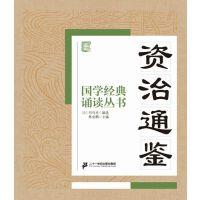 国学经典诵读丛书:资治通鉴