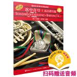 管乐队标准化训练教程-次中音号1(高音谱号版)(附扫码音频)