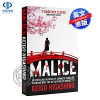 英文原版 Malice: A Mystery 恶意 东野圭吾 经典推理悬疑神秘与犯罪小说 Keigo Higashino