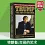 华研原版 交易的艺术 英文原版书 Trump The Art of the Deal 特朗普 全英文版 进口英语书籍 美国总统自传