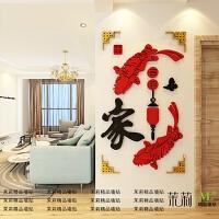 福字鱼亚克力3d立体墙贴纸画客厅中国风玄关房间墙面新年装饰布置 款一 家+吉祥鱼 金框 超