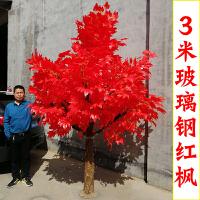 仿真植物盆栽树客厅花落地假花室内装饰塑料红枫树大假发财树盆景