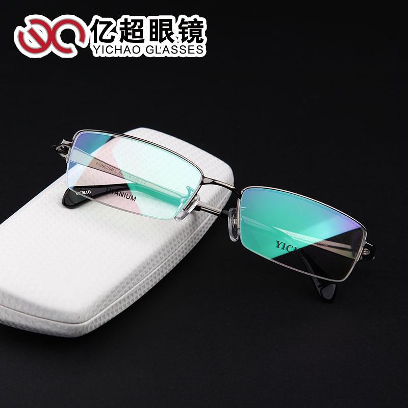 亿超眼镜框男潮近视眼镜男款纯钛眼镜架大脸镜框超轻6025配镜免费加工,度数请下单备注或联系客服