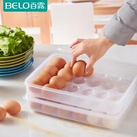 百露鸡蛋收纳盒20/24格防碰撞鸡蛋盒冰箱厨房鸡蛋储物盒整理