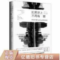 【二手旧书9成新】如果世上不再有猫王蕴洁长江文艺