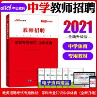 中公教育2021教师招聘考试专用教材:学科专业知识中学体育(全新升级)