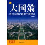 大国策:通向大国之路的中国模式 徐贵相 人民日报出版社 9787802089358