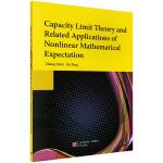 容量限制理论和相关应用非线性数学期望(英文版)