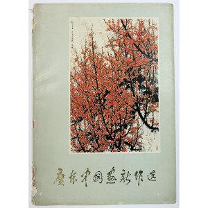 1975年广东人民美术出版社《广东中国画新作选》