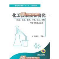 【二手9成新】化工仪表及自动化林德杰 机械工业出版社