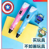 官方原装正品3d打印笔低温无线儿童3d笔立体绘画笔玩具男女三D笔涂鸦笔神笔马良的笔画笔小