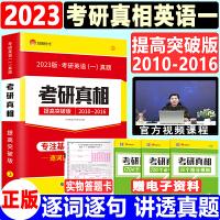 2021考研真相试卷版 高分突破考研英语一历年真题解析2008-2014考研英语真题解析