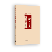 2011―2015:鲁迅研究述评