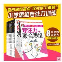 儿童思维训练书籍 益智游戏6-7-8-10-12岁趣味数学 逻辑思维导图专注力训练书记忆力注意力 右脑全脑开发智力小学