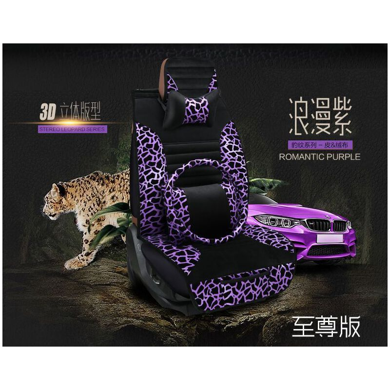 夏季木珠豹纹皮革汽车坐套丰田霸道汉兰达逸致卡罗拉全包座套 豹纹豪华版妩媚-短绒款 紫黑