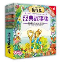 红蜻蜓绘本馆彼得兔--经典故事集(全8册)