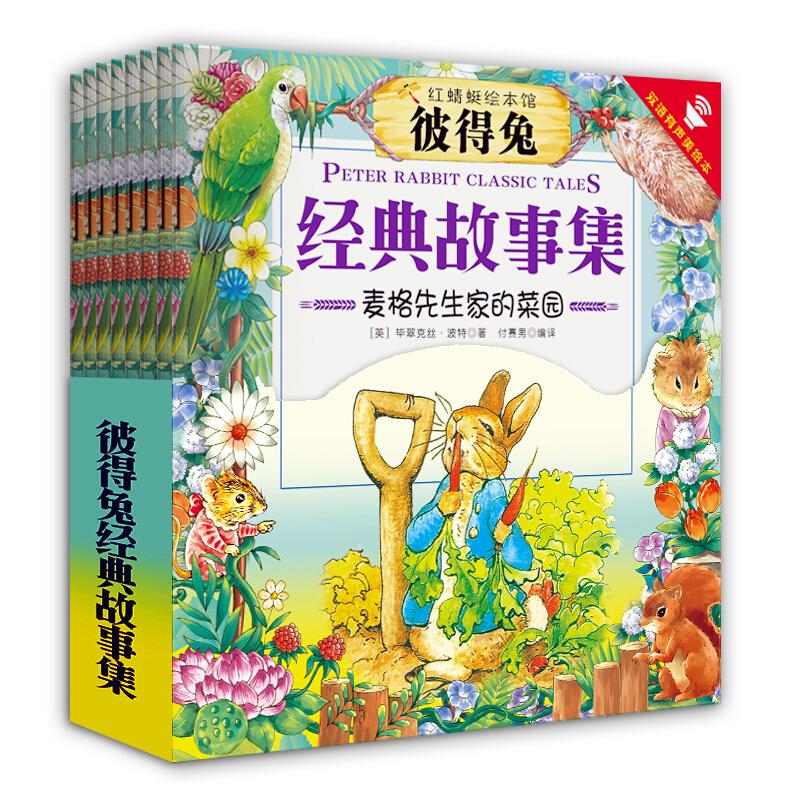 红蜻蜓绘本馆彼得兔--经典故事集(全8册) 给孩子带来快乐的经典名家有声伴读绘本