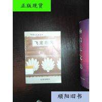 【二手旧书9成新】(中国文化史丛书)飞龙在天:中国古代杰出皇帝