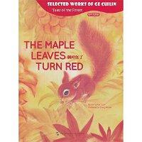 彩色绘本葛翠琳童话选:山林里的故事枫叶红了(英语注释附拼音)