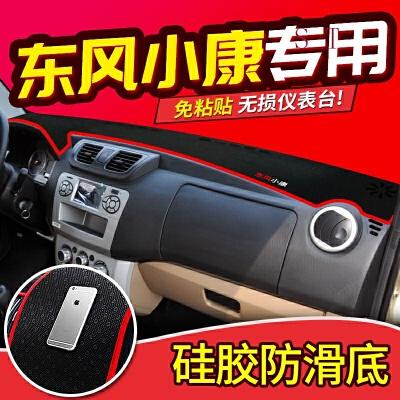 东风小康C32/C31/K02/K01L改装专用汽车配件中控仪表台防晒避光垫