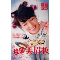 校园美眉妆瑞丽BOOK 韩国首尔文化社供稿,北京《瑞丽》杂志社译 中国轻工业出版社