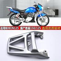 适用摩托车配件尾架EN125-2F 2A后尾架扶手EN150-3A 3F尾翼吕尾架 原装铝合金尾架