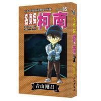 【二手旧书9成新】名侦探柯南85 (日)青山��昌著 长春出版社 9787544539388