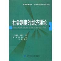【新书店正版】社会制度的经济理论 肖特 等 上海财经大学出版社 9787810499170