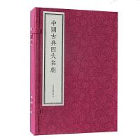 中国古典四大名剧 繁体竖排,宣纸线装,一函四册(西厢记、牡丹亭、长生殿、桃花扇)