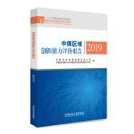 中国区域创新能力评价报告2019
