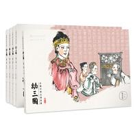 幼三国 第五卷全5册 水墨丹青古典名著
