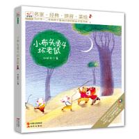 快乐鸟拼音读物:小布头勇斗坏老鼠(彩图美绘) 孙幼军 9787514319101