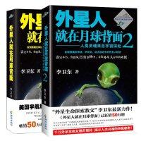 外星人就在月球背面1-2 全套共2册 李卫东 发烧友推荐 破解外星人踪迹真相 关于外星人的书 中学教辅天文学科普读物