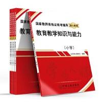 国家教师资格证统考辅导核心教材--教育教学知识与能力(小学) 北京师大教科文 9787519042097