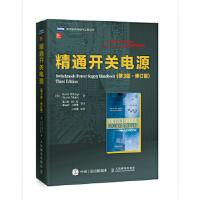 精通开关电源(第3版・修订版)