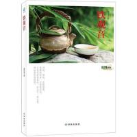 茶�L系列-�F�^音池宗�� 著�g林出版社9787544726269【限�r秒��】