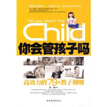 你会管孩子吗(pdf+txt+epub+azw3+mobi电子书在线阅读下载)