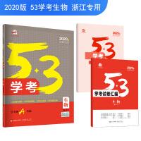 五三 生物 53学考 学考冲A首选 浙江专用 2020版