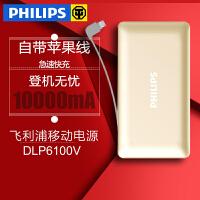 飞利浦充电宝超薄便携10000毫安自带线移动电源安卓苹果手机专用 DLP6100V 土豪金